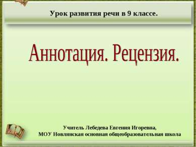 http://aida.ucoz.ru Урок развития речи в 9 классе. Учитель Лебедева Евгения И...