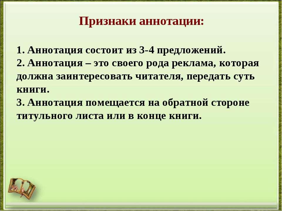 Признаки аннотации: 1. Аннотация состоит из 3-4 предложений. 2. Аннотация – э...