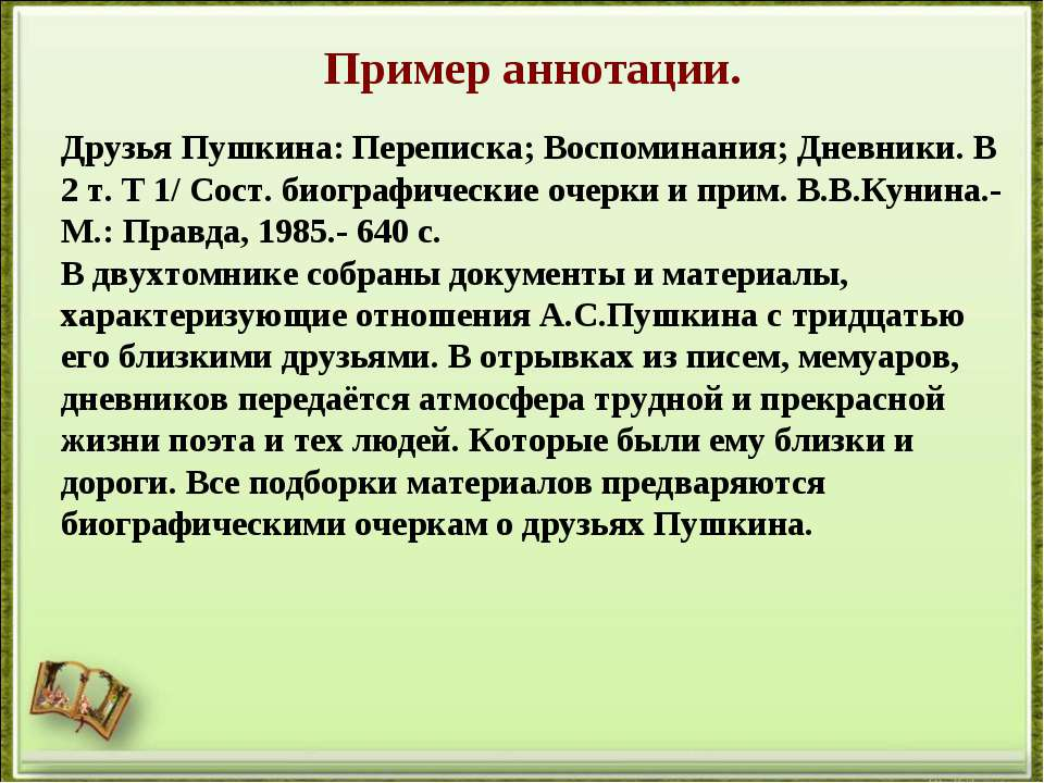 Пример аннотации. Друзья Пушкина: Переписка; Воспоминания; Дневники. В 2 т. Т...