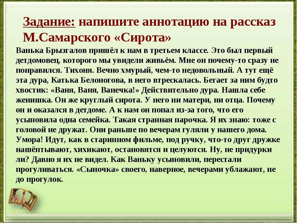 Задание: напишите аннотацию на рассказ М.Самарского «Сирота» Ванька Брызгалов...