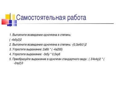 Самостоятельная работа 1. Выполните возведение одночлена в степень: ( -4x5y2)...