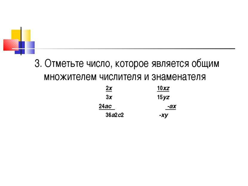 3. Отметьте число, которое является общим множителем числителя и знаменателя ...