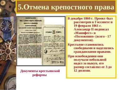 5.Отмена крепостного права В декабре 1860 г. Проект был рассмотрен в Госсовет...
