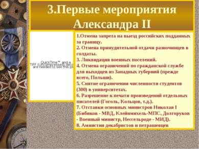 3.Первые мероприятия Александра II 1.Отмена запрета на выезд российских подда...