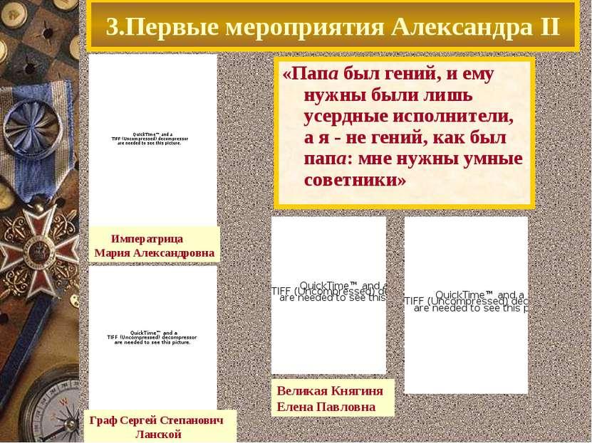 3.Первые мероприятия Александра II «Папа был гений, и ему нужны были лишь усе...