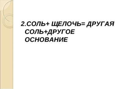 2.СОЛЬ+ ЩЕЛОЧЬ= ДРУГАЯ СОЛЬ+ДРУГОЕ ОСНОВАНИЕ
