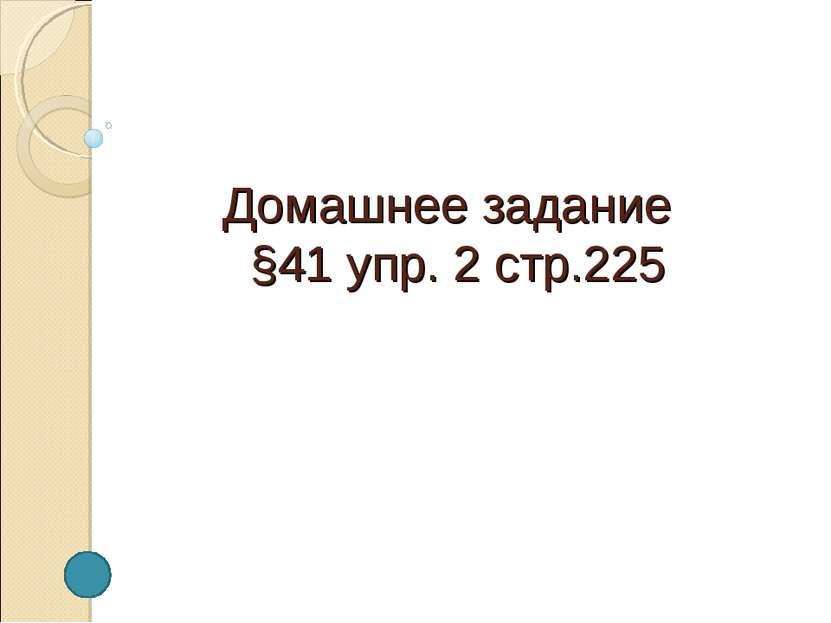 Домашнее задание §41 упр. 2 стр.225