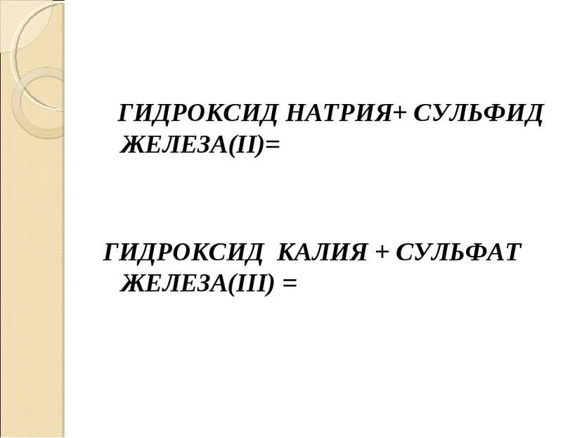 ГИДРОКСИД НАТРИЯ+ СУЛЬФИД ЖЕЛЕЗА(II)= ГИДРОКСИД КАЛИЯ + СУЛЬФАТ ЖЕЛЕЗА(III) =