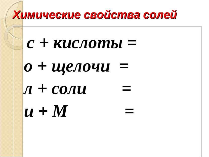 Химические свойства солей с + кислоты = о + щелочи = л + соли = и + М =