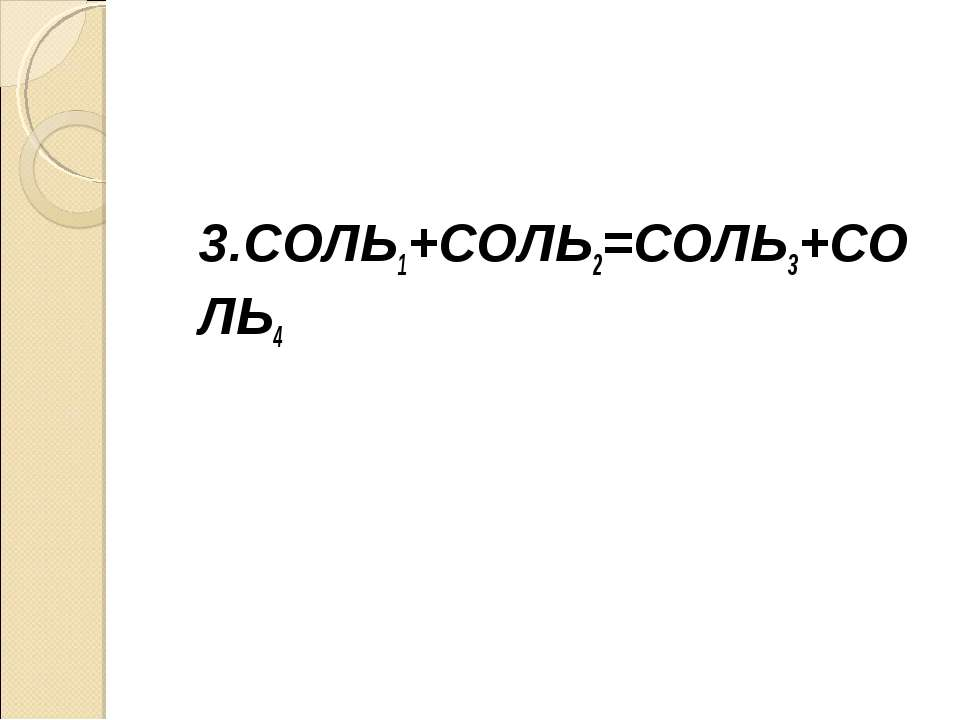3.СОЛЬ1+СОЛЬ2=СОЛЬ3+СОЛЬ4