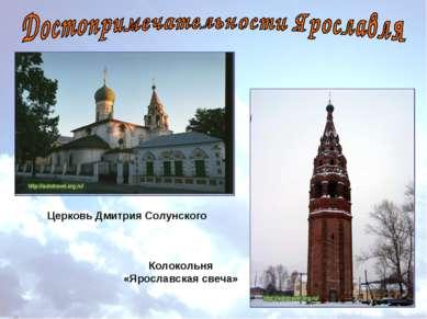 Церковь Дмитрия Солунского Колокольня «Ярославская свеча»