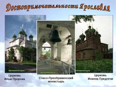 Церковь Ильи Пророка Церковь Иоанна Предтечи Спасо-Преображенский монастырь