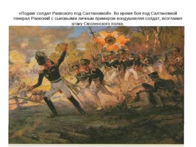 «Подвиг солдат Раевского под Салтановкой». Во время боя под Салтановкой генер...