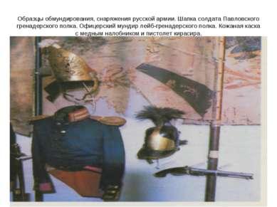 Образцы обмундирования, снаряжения русской армии. Шапка солдата Павловского г...