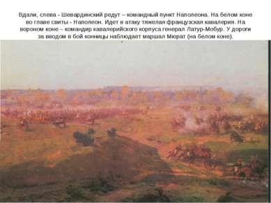 Вдали, слева - Шевардинский редут – командный пункт Наполеона. На белом коне ...