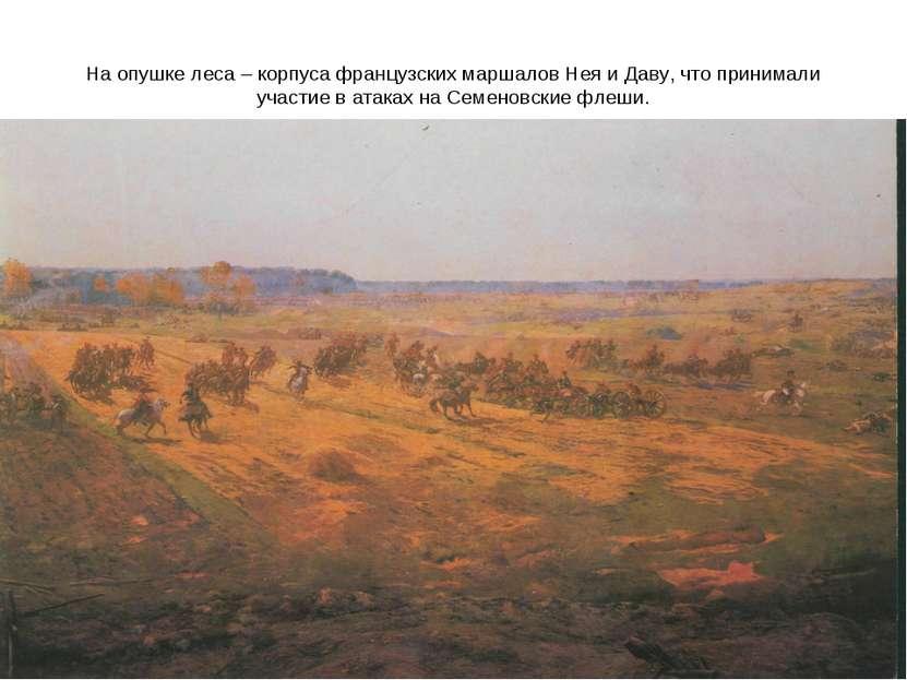 На опушке леса – корпуса французских маршалов Нея и Даву, что принимали участ...