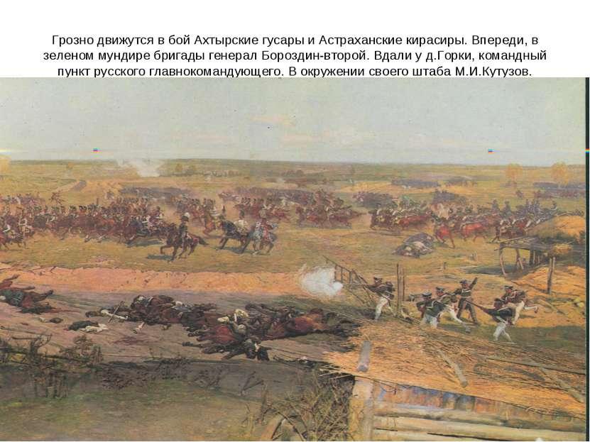 Грозно движутся в бой Ахтырские гусары и Астраханские кирасиры. Впереди, в зе...