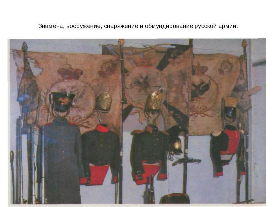 Знамена, вооружение, снаряжение и обмундирование русской армии.
