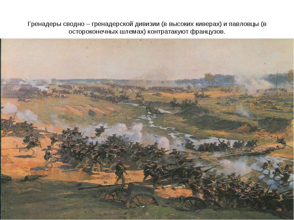 Гренадеры сводно – гренадерской дивизии (в высоких киверах) и павловцы (в ост...