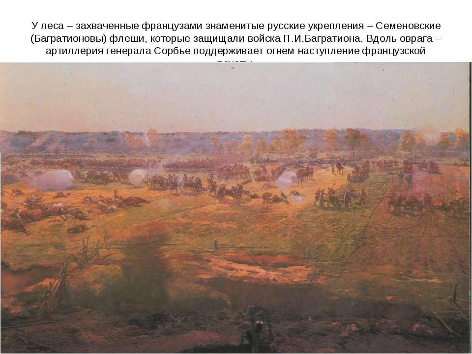 У леса – захваченные французами знаменитые русские укрепления – Семеновские (...