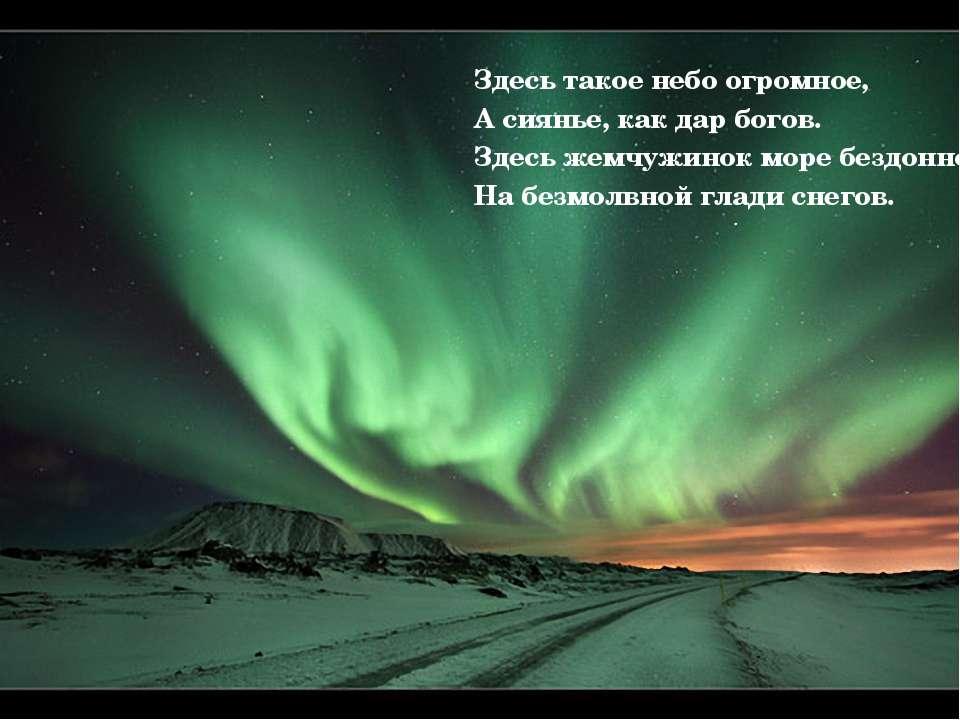 Здесь такое небо огромное, А сиянье, как дар богов. Здесь жемчужинок море без...