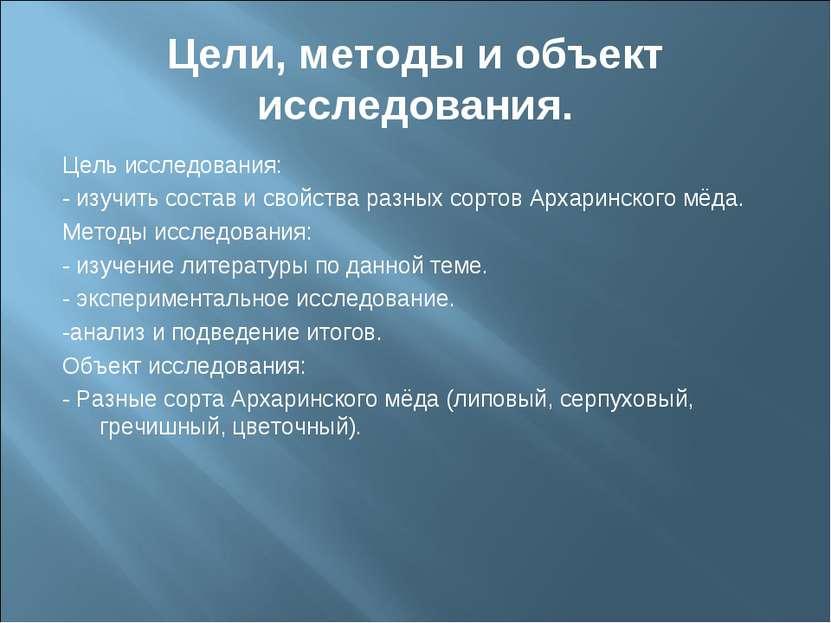 Цели, методы и объект исследования. Цель исследования: - изучить состав и сво...