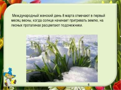 Весна Международный женский день 8 марта отмечают в первый месяц весны, когда...