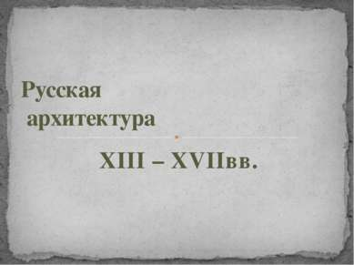 XIII – XVIIвв. Русская архитектура