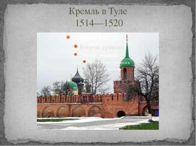 Кремль в Туле 1514—1520