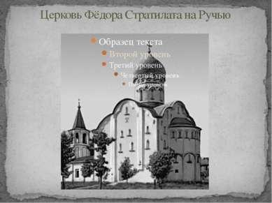 Церковь Фёдора Стратилата на Ручью