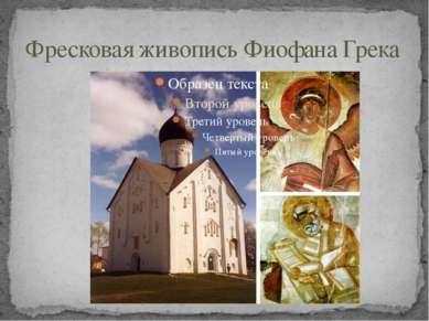 Фресковая живопись Фиофана Грека