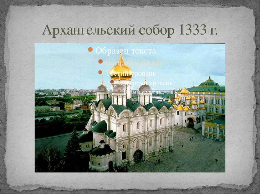 Архангельский собор 1333 г.
