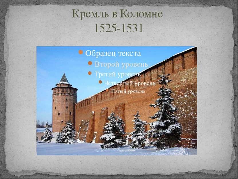 Кремль в Коломне 1525-1531