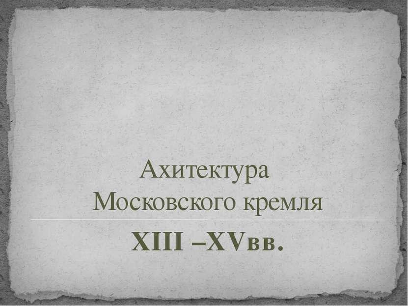 Ахитектура Московского кремля XIII –XVвв.