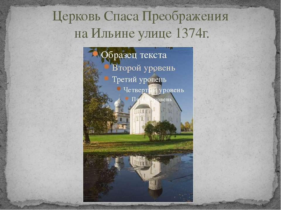 Церковь Спаса Преображения на Ильине улице 1374г.