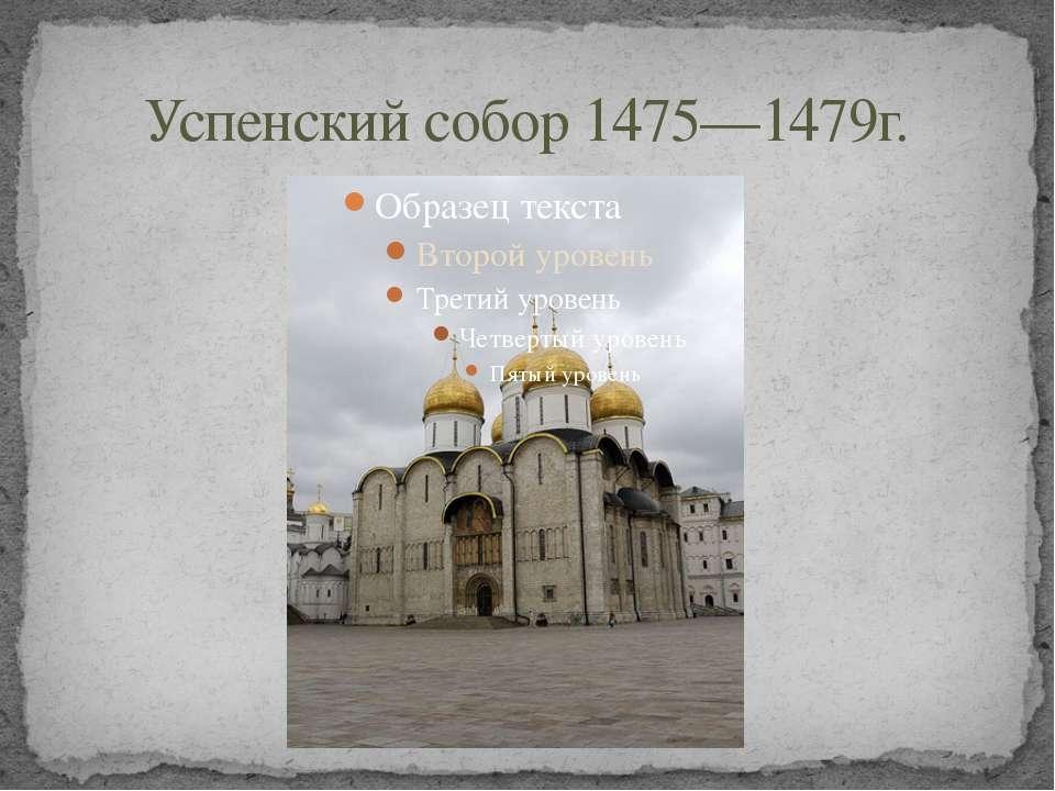 Успенский собор 1475—1479г.