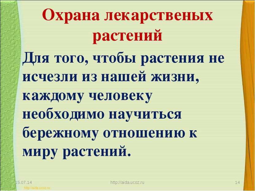 Охрана лекарственых растений * http://aida.ucoz.ru * Для того, чтобы растения...