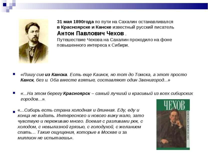 31 мая 1890года по пути на Сахалин останавливался в Красноярске и Канске изве...