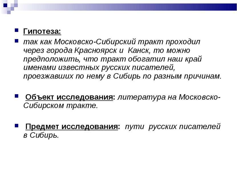 Гипотеза: так как Московско-Сибирский тракт проходил через города Красноярск ...