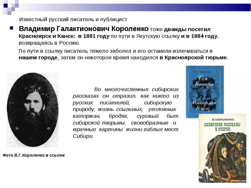 Известный русский писатель и публицист Владимир Галактионович Короленко тоже ...