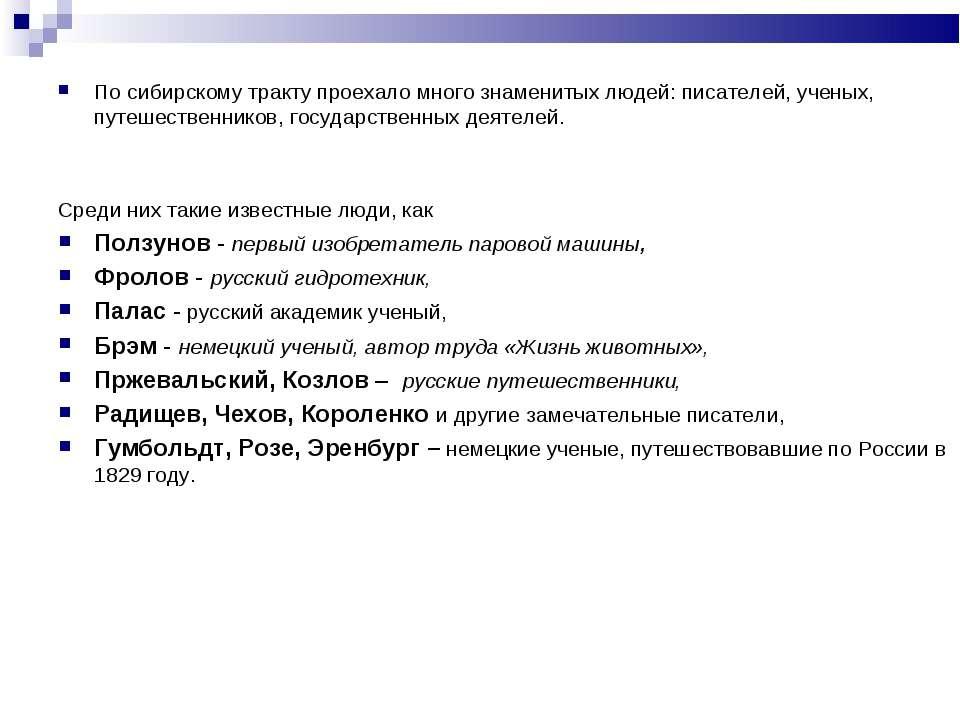 По сибирскому тракту проехало много знаменитых людей: писателей, ученых, путе...
