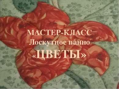 МАСТЕР-КЛАСС Лоскутное панно «ЦВЕТЫ»