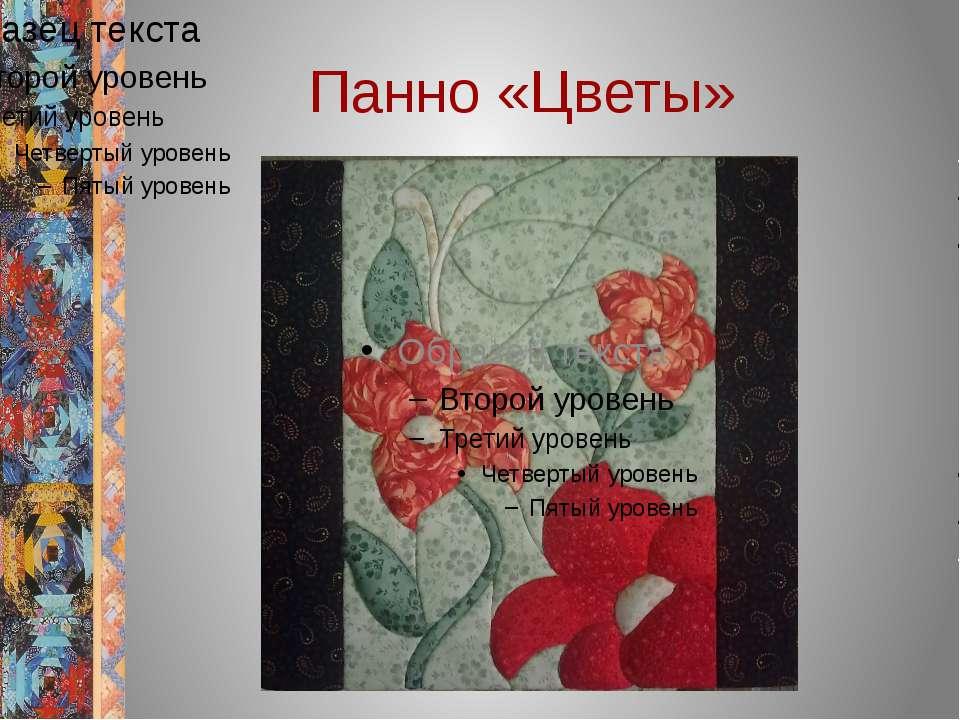 Панно «Цветы»