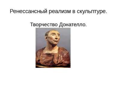 Ренессансный реализм в скульптуре. Творчество Донателло.