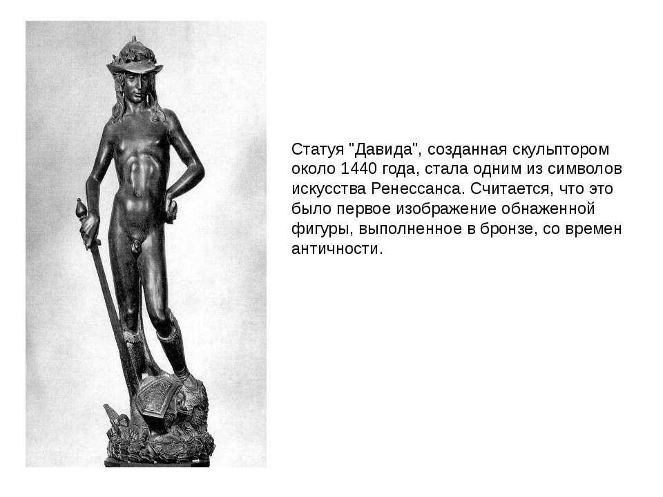 """Статуя """"Давида"""", созданная скульптором около 1440 года, стала одним из символ..."""