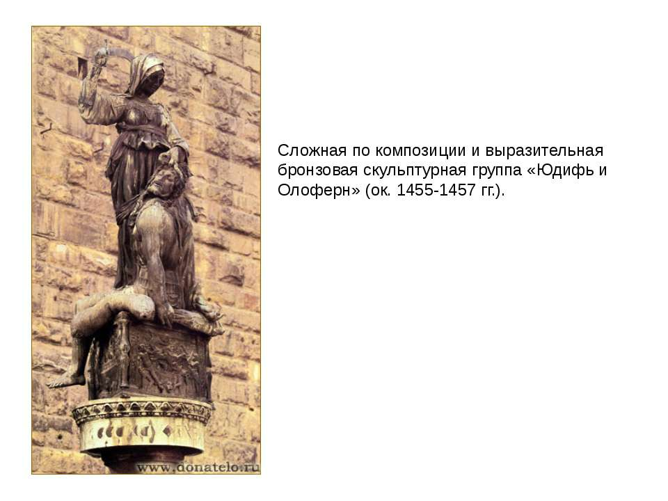 Сложная по композиции и выразительная бронзовая скульптурная группа «Юдифь и ...