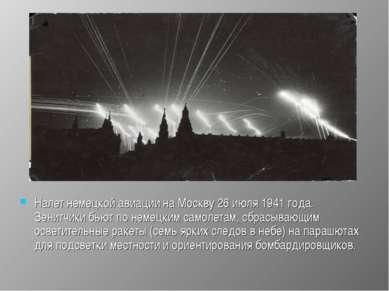 Налет немецкой авиации на Москву 26 июля 1941 года. Зенитчики бьют по немецки...