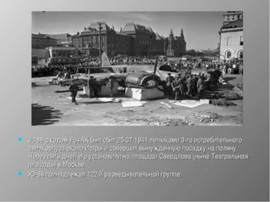 Ju 88 с кодом F6+AK был сбит 25.07.1941 летчиками 3-го истребительного авиако...