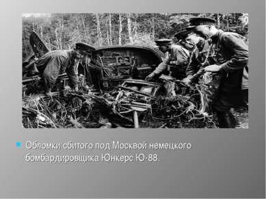 Обломки сбитого под Москвой немецкого бомбардировщика Юнкерс Ю-88.