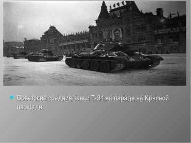 Советские средние танки Т-34 на параде на Красной площади.